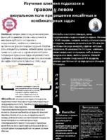 Антон Лебедь. Изучение влияния подсказки в правом и левом визуальном поле при решении инсайтных и комбинаторных задач