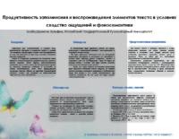 Зульфия Шайхутдинова. Продуктивность запоминания и воспроизведения элементов текста в условиях  сходства ощущений и фоносемантики