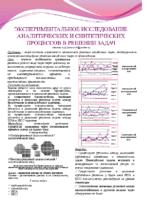 Анна Савинова. Экспериментальное исследование аналитических и синтетических процессов в решении задач