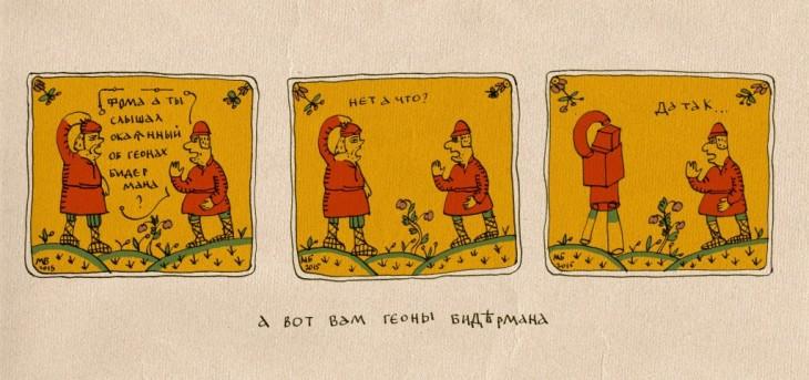М. Бовенко. Нейролубок. Геоны Бидермана.